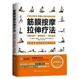 正版 筋膜按摩拉伸疗法疼痛治疗 李哲 人体筋膜疼痛治疗方法 筋膜拉伸 筋膜康复治疗书籍 北京科学技术出版社 9787571416133
