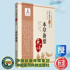 正版平装 本草备要 中医古籍名家点评丛书 汪昂 中国医药科技出版社9787521426359