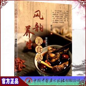 正版平装风韵养生美食录馔饮杂记 苏小白 中国中医药出版社9787513270502
