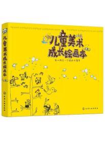 正版 儿童美术成长绘画本 1化学工业出版社 金子 编