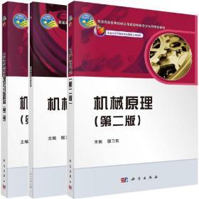 共3本 机械原理第二2版郭卫东著/ 机械原理教学辅导与习题解答第2版/机械原理实验教程科学出版社9787030363077