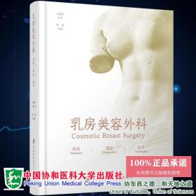 乳房美容外科原则理念技术曾昂乳房整形手术图谱胸部外科学整容书籍微整形医美胸外科全书乳腺外科医美医学手术9787567917781