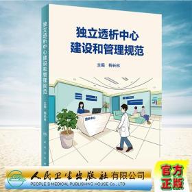 正版平装 独立透析中心建设和管理规范 梅长林 主编人民卫生出版社9787117320122