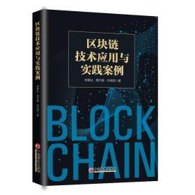 正版区块链技术应用与实践案例郭滕达 周代数 白瑞亮 等著中国经济出版社9787513621083
