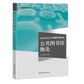 正版 公共图书馆概论 汪东坡主编 国家图书馆出版社9787501347865