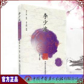 正版平装 李少波真气运行法 第3版 李少波 中国中医药出版社9787513270786