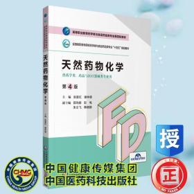 正版 天然药物化学 第4版高等职业教育药学类与食品药品类专业第四轮张雷红十四五规划教材中国医药科技出版社9787521425369