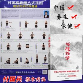 当日发 付国兵降糖八式挂图 糖尿病预防保健操 振腹推拿(第2版)两册 付国兵著 北京科学技术出版社