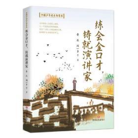 中国少年成长智慧书:练会金口才,铸就演讲家