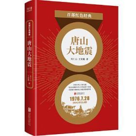 百部红色经典:唐山大地震