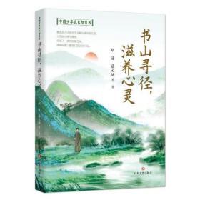 中國少年成長智慧書:書山尋經,滋養心靈
