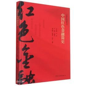 中国红色金融简史/寻根红色金融丛书