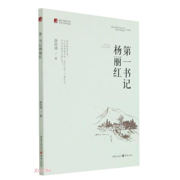 第一书记杨丽红/重庆市脱贫攻坚优秀文学作品选