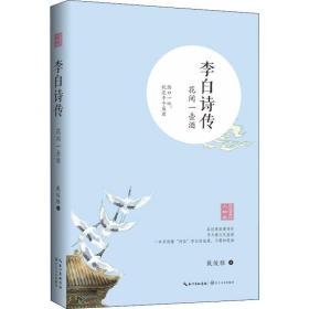 李白诗传——花间一壶酒