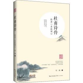 杜甫诗传——孤舟一系故园心