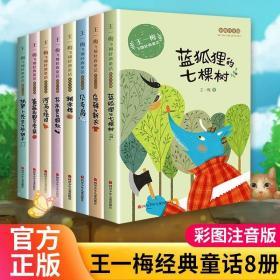 8册王一梅飞翔经典童话系列全套注音版蓝狐狸的七棵树书本里的蚂蚁胡萝卜先生的长胡子河马的绝招小学生一二三年级课外阅读书必读