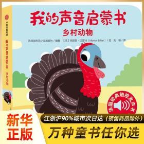【0-3岁】乡村动物 我的声音启蒙书 第三辑 我的动物朋友 伽利玛出版社 经典双语触摸发声书 听觉敏感期 多样的声音 新华正版
