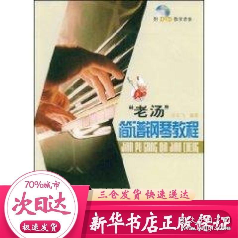 """""""老汤""""简谱钢琴教程(附DVD) 许乐飞 编著 著作 音乐(新)艺术 新华书店正版图书籍 上海音乐学院出版社"""
