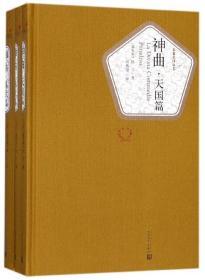 神曲(共3册)(精)/名**译丛书