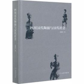 四川汉代陶俑与汉代社会 索德浩 著 文物/考古社科 新华书店正版图书籍 文物出版社