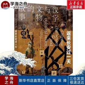 汉字与文物的故事 回到石器时代 许进雄 著 中国通史社科 新华书店正版图书籍 化学工业出版社
