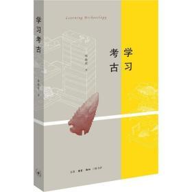 学习考古 陈胜前 著 文物/考古社科 新华书店正版图书籍 生活读书新知三联书店