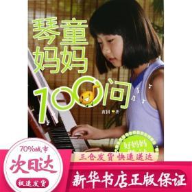 琴童妈妈一百问 黄因 著作 音乐(新)艺术 新华书店正版图书籍 湖南文艺出版社