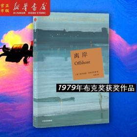 新华正版 离岸 佩内洛普·菲茨杰拉德 著 1979年布克奖获奖作品 外国小说 中信出版社