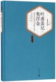 叶甫盖尼·奥涅金(精)/名**译丛书