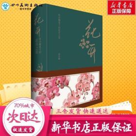 花开 常沙娜笔下的花卉之美 常沙娜 著 常沙娜绘 绘画(新)艺术 新华书店正版图书籍 中国青年出版社