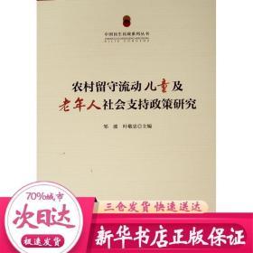农村留守流动儿童及老年人社会支持政策研究/中国民生民政系列丛书