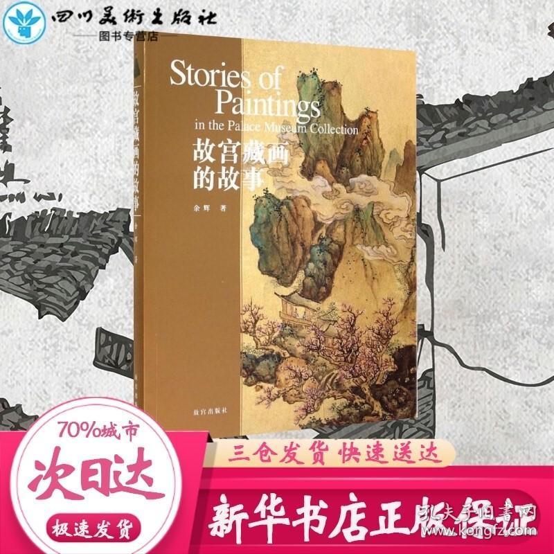 故宫藏画的故事 余辉 著 收藏鉴赏艺术 新华书店正版图书籍 故宫出版社