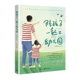 陪孩子一起上幼儿园(zui新增订版)