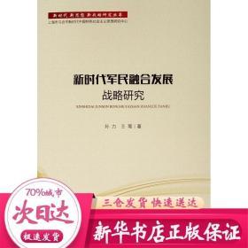 新时代军民融合发展战略研究/新时代.新思想.新战略研究丛书