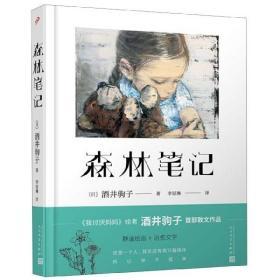 森林笔记 精装 我讨厌妈妈绘者酒井驹子 心灵治愈系散文作品 新华书店正版现货