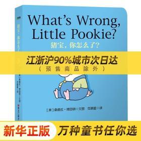 猪宝,你怎么了 桑德拉博因顿系列0-3岁儿童启蒙早教亲子阅读情绪管理与性格培养绘本故事书好习惯养成畅销童书