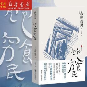 饱食穷民 斋藤茂男著 泡沫经济年代的日本社会 饱食时代的新穷困人群繁荣中的贫困日本社会学日本经济发展 日本世相非虚构系列