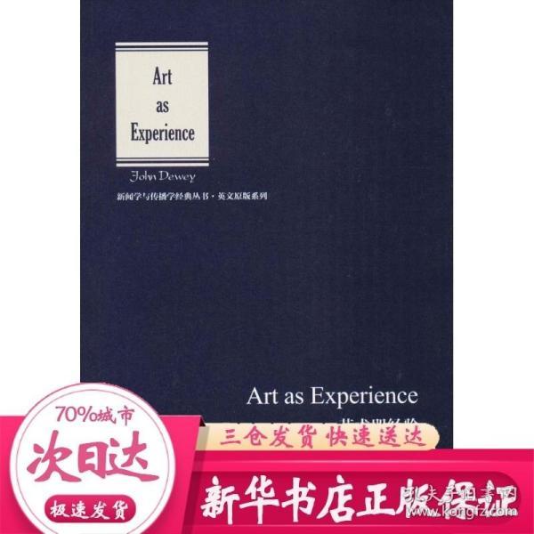 艺术即经验 (美)约翰·杜威(John Dewey) 著 电影/电视艺术艺术 新华书店正版图书籍 中国传媒大学出版社