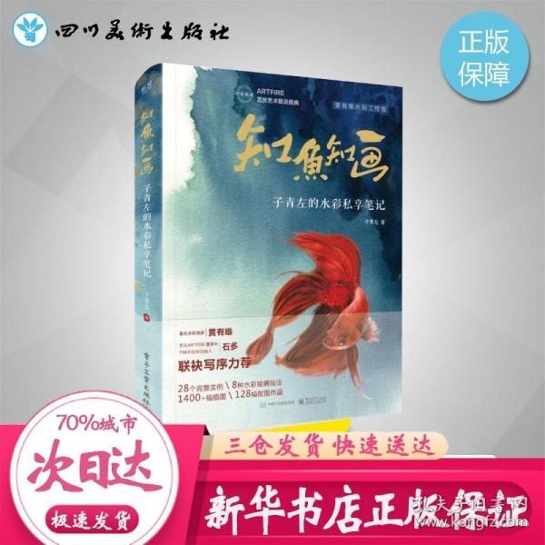 知鱼知画 子青左 著 工艺美术(新)艺术 新华书店正版图书籍 电子工业出版社