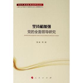 坚持和加强党的全面领导研究/新时代.新思想.新战略研究丛书