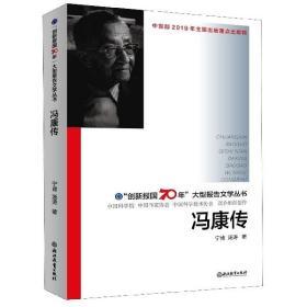 冯康传(精)/创新报国70年大型报告文学丛书