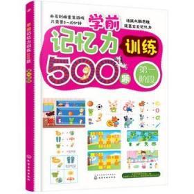 学前记忆力训练500题(第1阶段)