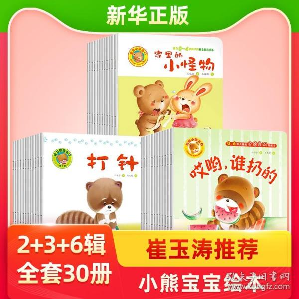 小熊宝宝好习惯绘本2 3 6辑全套30册0-3岁好习惯情商系列书籍儿童认知早教书幼儿1-2岁一岁半两岁启书婴儿故事