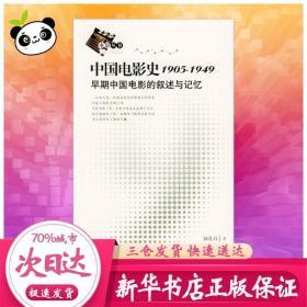 中国电影史1905-1949 陆弘石 著作 电影/电视艺术艺术 新华书店正版图书籍 文化艺术出版社