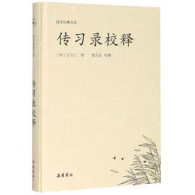 传习录校释(精)/国学经典文库