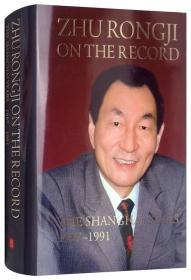 朱镕基上海讲话实录(英文版)