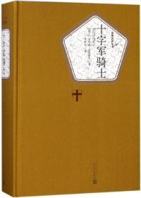 十字军骑士(精)/名**译丛书
