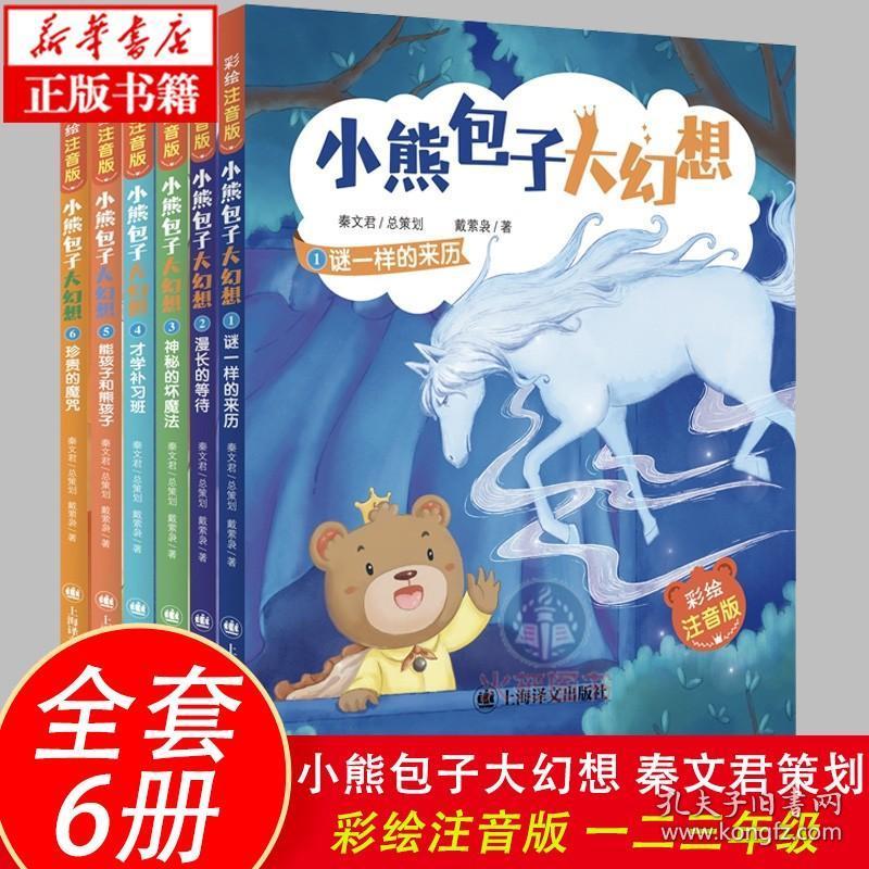 小熊包子大幻想 彩绘注音版 全6册 谜一样的来历 漫长的等待 珍贵的魔咒 神秘的坏魔法 一二年级小学生课外阅读书籍带拼音故事