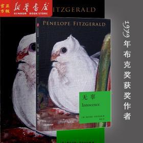 新华正版 无辜 佩内洛普·菲茨杰拉德 著 外国小说 文学 小说 爱情 意大利 中信出版社图书 正版