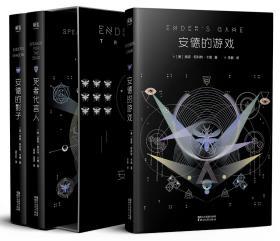 安德的游戏三部曲全套共3册 正版现货 安德的游戏 安德的代言 安德的影子 外国科幻小说书籍